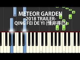 meteor garden 2018 trailer qing fei