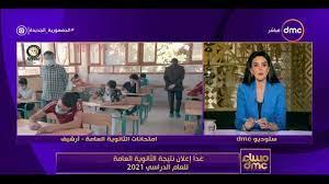 مساء dmc - غدا إعلان نتيجة الثانوية العامة للعام الدراسي 2021 - YouTube