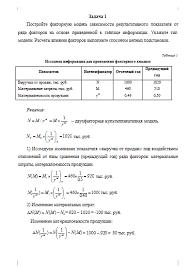 Бесплатные контрольные по теории анализа вариант Контрольные  Контрольная по теории экономического анализа вариант 3 13 10 08