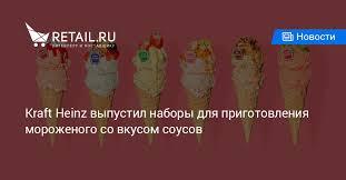 Kraft Heinz выпустил <b>наборы для приготовления мороженого</b> со ...
