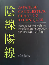 Japanese Candlesticks Charting Techniques Pdf