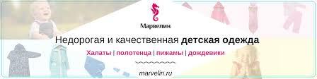 ХАЛАТЫ махровые для детей и подростков.<b>МАРВЕЛИН</b> ...