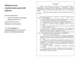 Оформление заключения курсовой работы Презентация  Оформление заключения курсовой работы