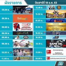PPTV HD 36 - ตารางออกอากาศ #PPTVHD36 ประจำวันเสาร์ที่ 18...