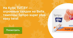 Купить <b>Bella</b> тампоны Tampo super plus easy twist в Минске с ...