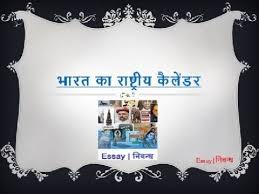 hindi essay on national calendar of भारत का  hindi essay on national calendar of भारत का राष्ट्रीय कैलेंडर पर निबंध