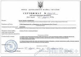 Независимая оценка имущества имущественных прав и бизнеса Сегодня правовой базой нашей оценочной деятельности являются сертификаты субъекта оценочной деятельности Украины №16701 14 от 21 07 2014 года и
