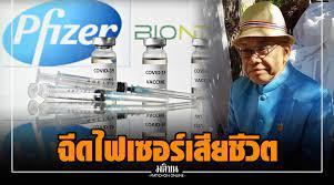 คนไทยในสหรัฐ ฉีดไฟเซอร์เข็ม 2 เสียชีวิต