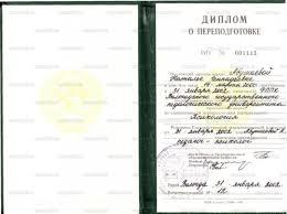 Документы об образовании Абушаева Наталья Геннадьевна Вологда диплом