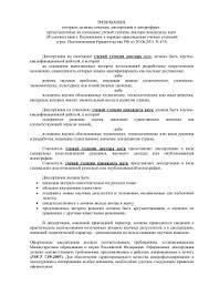 Критерии которым должны отвечать диссертации Требования к оформлению диссертации и автореферата