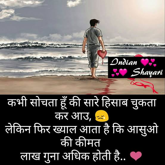 sad hindi shayari on sad love