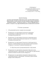 ОИЯИ получил право присваивать ученые степени Объединенный   согласно которому часть полномочий по контролю за деятельностью советов по защите диссертаций на соискание ученой степени кандидата наук и соискание