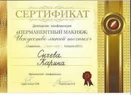 Сертификаты и дипломы Сертификаты