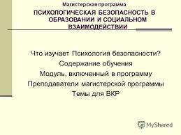 Презентация на тему Магистерская программа ПСИХОЛОГИЧЕСКАЯ  2 Что изучает Психология безопасности
