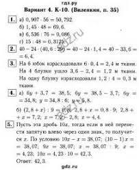 Гдз контрольная работа класс русский язык Гдз контрольная работа 5 класс виленкин