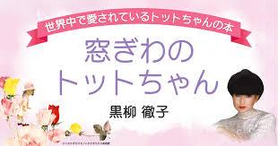 「「窓ぎわのトットちゃん」発刊」の画像検索結果