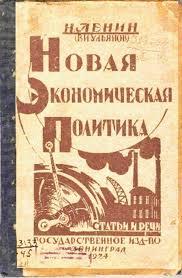 НЭП так начинался эксперимент Военное обозрение  существенно отличало ленинский план строительства социализма осени 1921 года от его же ранее оглашённых планов в том числе и в начальный период НЭПа