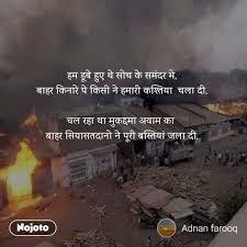 Best Adnanfarooq Shayari Status Quotes Stories Nojoto