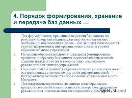♛ Реферат хранение и использование документов noch film cf  реферат хранение и использование документов
