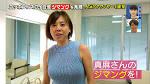 高橋真麻の最新おっぱい画像(6)