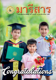 มารสาร โรงเรยนมารวทยบอวน ปการศกษา 2560 By Maryvit