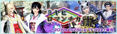 PSO2 JP AC Scratch: Miyabi Romantica | PSUBlog