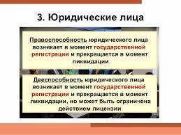 Граждане физические лица Общие положения о юридических лицах  Общие положения о юридических лицах курсовая работа