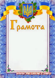 Шаблон грамоты для награждения Украина Грамоты Грамоты шаблоны  Шаблон грамоты для награждения Украина