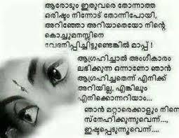Sad Whatsapp Status Malayalam Sad Messages Photo In Malayalam Share Quotes 24 You 15