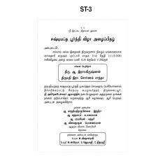 1st birthday invitation card wordings in tamil