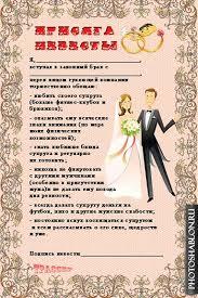 Бланк шуточного диплома для свадьбы Присяга невесты Грамоты  Бланк шуточного диплома для свадьбы Присяга невесты