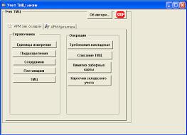 Автоматизированная информационная система учета товарно  Автоматизированная информационная система учета товарно материальных ценностей ТМЦ на предприятии АРМ зав