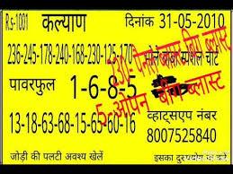 kalyan chart 2010 to 2017 videos matching kalyan main mumbai bhole baba special chart