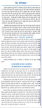 essay on social service in hindi