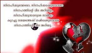 Love Pictures Scraps Love Scraps Malayalam Scraps Pranayam Cool Love Messages In Malayalam With Pictures