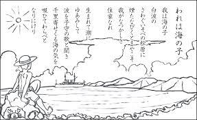 レク素材 われは海の子橋本千明介護レク広場レク素材やレクネタ