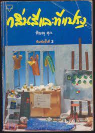 กลิ่นสีและทีแปรง - หนังสือเก่าดอจคอม : Inspired by LnwShop.com