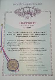 Интеллектуальная собственность ФГБОУ ВО МГТУ  В декабре 2016 года Федеральная служба по интеллектуальной собственности РФ зарегистрировала в Государственном реестре полезных моделей Российской