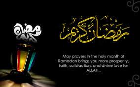 Ramadan Kareem Quotes | Ramadan Mubarak Quotes