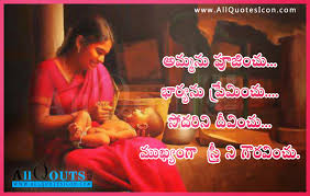 Best Telugu Mother Quotes And Hd Wallpapers Nice Quotations And