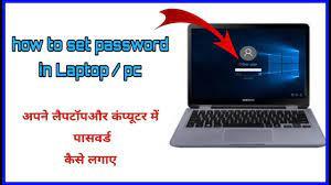 Laptop me Password Kaise Set Kare ...