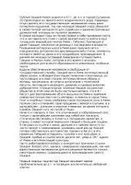 Комедии Плавта реферат по зарубежной литературе скачать бесплатно  Публий Овидий Назон реферат по зарубежной литературе скачать бесплатно античность Рим поет Метаморфозы произведение Римский поэты