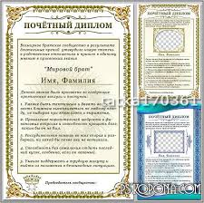 diploma in psd format photoshop kopona com honorary diploma for adults congratulations beloved brother