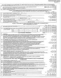 Отчет по практике Организация деятельности следственного отдела  Отчет по практике Организация деятельности следственного отдела ОВД г Зеленогорска ru