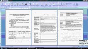 Оценка ликвидационной стоимости дипломная работа Оценка ликвидационной стоимости предприятия на примере ООО
