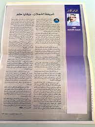 شريفة الشملان (@shalshamlan)