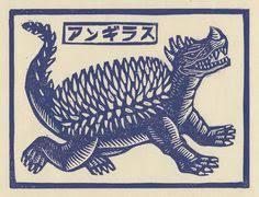 Rodan Linocut   <b>Printing</b>   <b>Godzilla</b>, Linocut prints, <b>Japanese</b> monster
