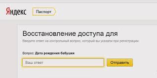 Как восстановить почту Яндекс по номеру телефона если забыл логин  Секретный вопрос