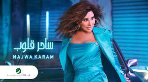 Najwa Karam ... Saher Ouloub - Video Clip | نجوى كرم ... ساحر قلوب - فيديو  كليب - YouTube