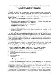 Положение о курсовой работе Армавирский государственный Требования к содержанию и оформлению курсовой работы
